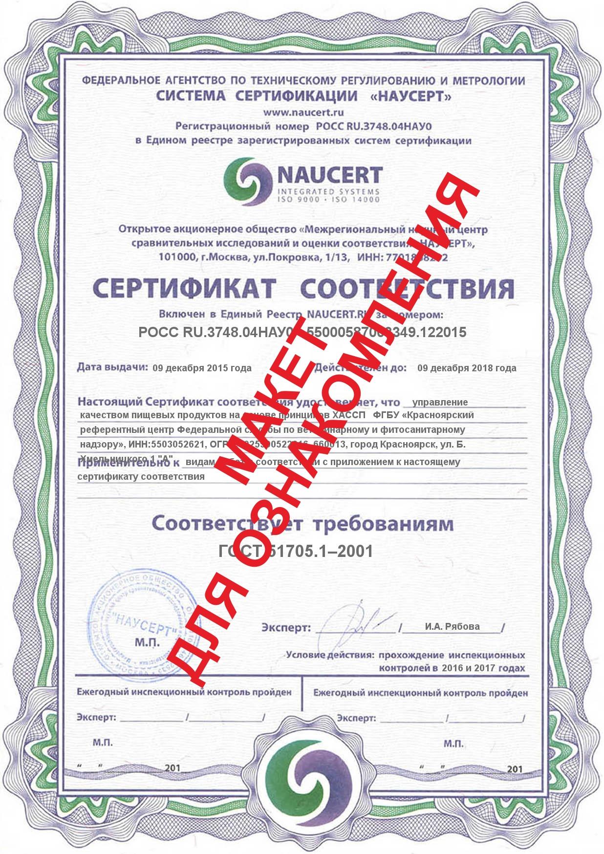 Реестр сертификатов гост р 56002-2014 сертификация детских товаров в беларуси